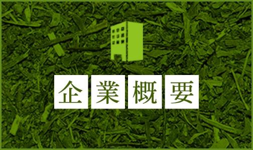 山口茶業コーポレートサイト