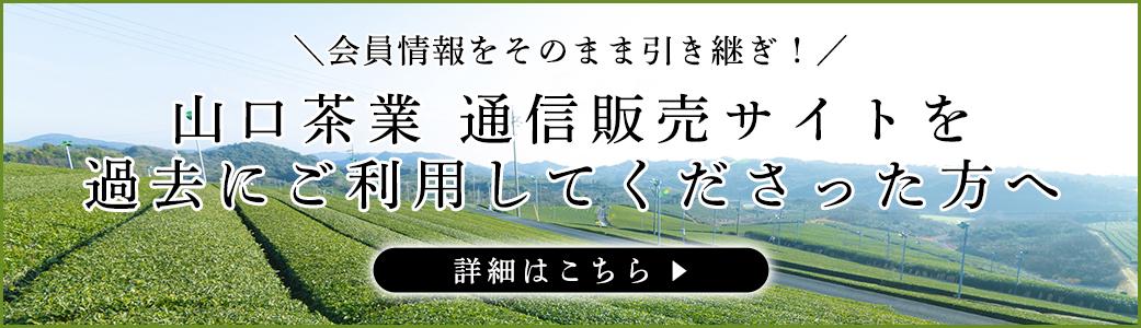 山口茶業 通信販売サイトを過去にご利用してくださった方へ