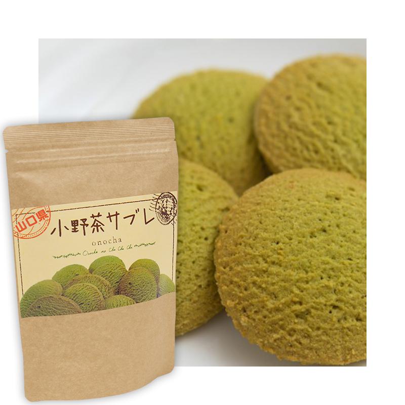 小野茶サブレ 90g画像1